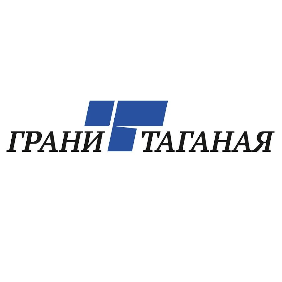 Грани Таганая