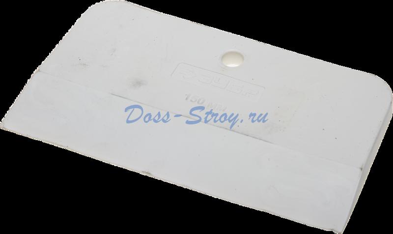 Шпатель ЗУБР МАСТЕР резиновый белый 150 мм