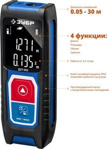 Дальномер лазерный ДЛ-30 точность 3мм дальность 30м класс защиты IP54 ЗУБР Профессионал 34927
