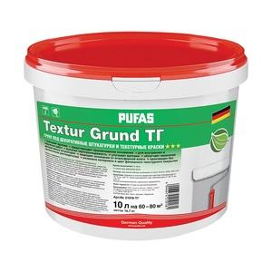 Грунт под декоративные штукатурки Pufas Textur Grund (10 л)