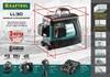 Нивелир лазерный KRAFTOOL LL-3D #3 3х360° 20м/70м IP54 точн. +/-02 мм / м держатель БП детектор в кейсе