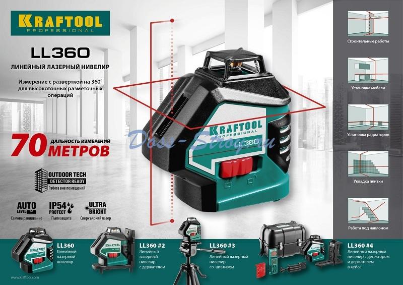 Нивелир лазерный KRAFTOOL LL360 #3 2х360° 20м/70м IP54 точн. +/-02 мм / м штатив в сумке