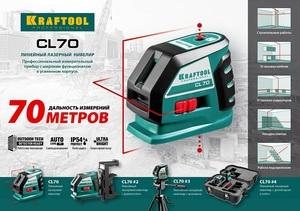 Нивелир лазерный KRAFTOOL CL-70 #3 20м/70м IP54 точн. +/-02 мм / м штатив в сумке