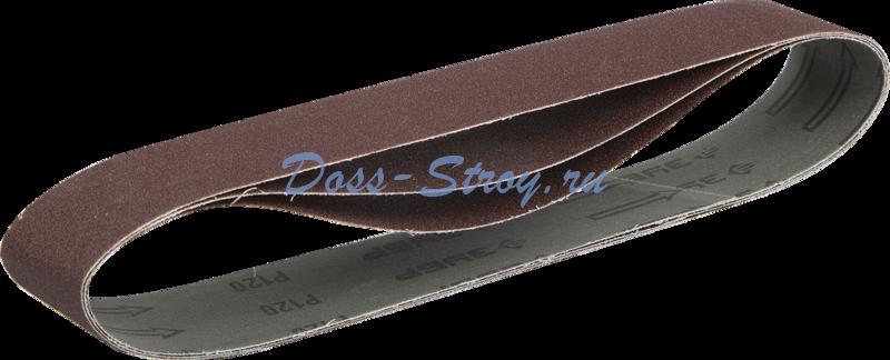 Лента шлифовальная универсальная бесконечная на тканевой основе ЗУБР МАСТЕР для ЗТШМ-150/686 P120 50х686мм 3шт