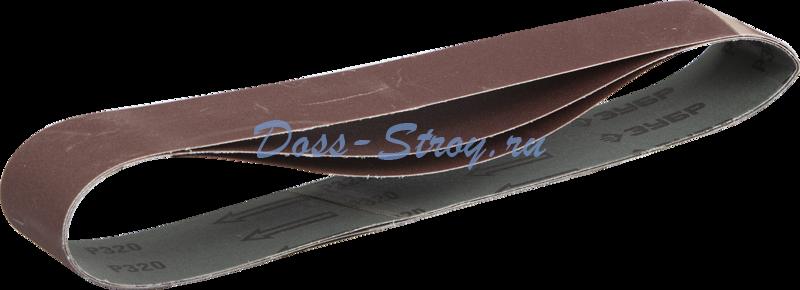 Лента шлифовальная универсальная бесконечная на тканевой основе ЗУБР МАСТЕР для ЗТШМ-150/686 P320 50х686мм 3шт