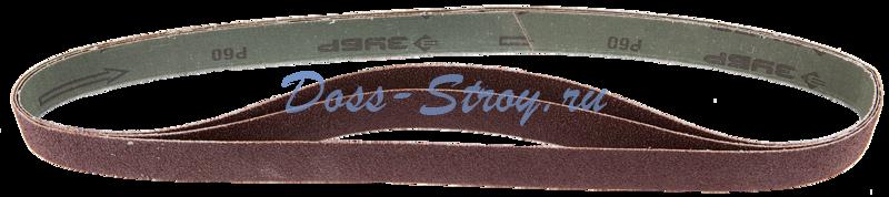 Лента шлифовальная универсальная бесконечная для ЗУБР МАСТЕР ЗШС-330 основа-х/б ткань 25х762мм Р60 3шт