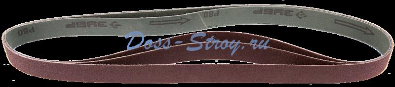 Лента шлифовальная универсальная бесконечная для ЗУБР МАСТЕР ЗШС-330 основа-х/б ткань 25х762мм Р80 3шт