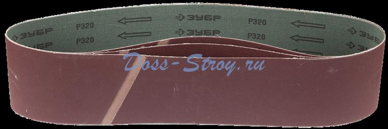 Лента шлифовальная универсальная бесконечная для ЗУБР МАСТЕР ЗШС-500 основа-х/б ткань 100х914мм Р320 3шт