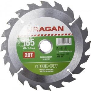 Диск пильный по дереву URAGAN Speed cut