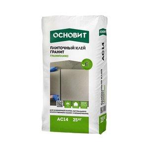 Клей для плитки Основит Гранипликс AC14 (Т-14) цементный, 25 кг