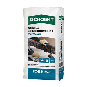 Стяжка пола Основит Старолайн FC41 H (Т-41), высокопрочная, 25 кг