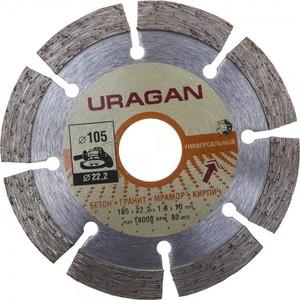 Диск алмазный отрезн.сегментный по бетону,камню,кирпичу URAGAN 105 мм